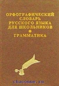 Орфографический словарь русского языка для школьников. Грамматика